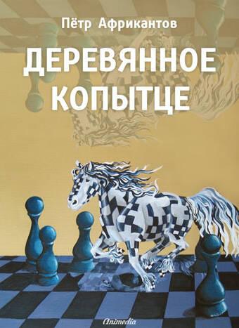 Африкантов, Петр: Деревянное копытце. Animedia Company. Прага, 2013