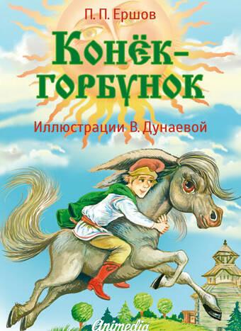 Ершов, Петр; Дунаева, Виктория: Конёк-горбунок. Animedia Company, 2014