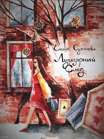 Суханова, Елена: Лучезарный след. Animedia Company. Прага, 2016