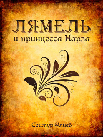 Алиев, Сеймур: Лямель и принцесса Нарла. Animedia Company, 2017