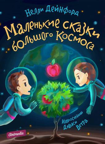 Дейнфорд, Нелли: Маленькие сказки большого Космоса. Animedia Company. Прага, 2013