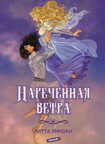 Лински, Литта: Наречённая ветра. Animedia Company, 2019