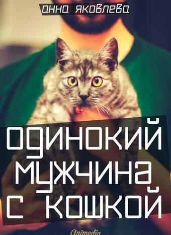 Яковлева, Анна: Одинокий мужчина с кошкой. Animedia Company, 2017