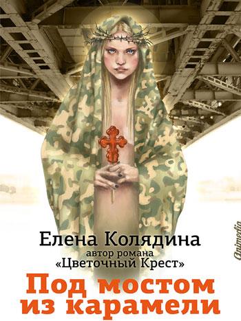 Колядина, Елена: Под мостом из карамели. Animedia Company, 2014