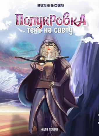Высоцкая, Кристина: Полукровка (Книга первая). Animedia Company, 2018
