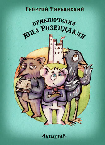 Турьянский, Георгий: Приключения Юпа Розендааля. Animedia Company, 2014