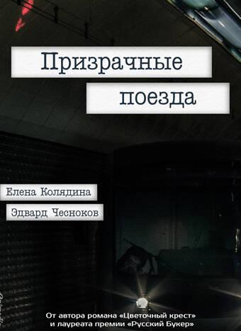 Колядина, Елена: Призрачные поезда. Animedia Company, 2015