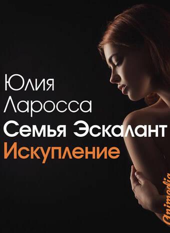 Ларосса, Юлия: Семья Эскалант. Книга 2. Искупление. Animedia Company, 2016