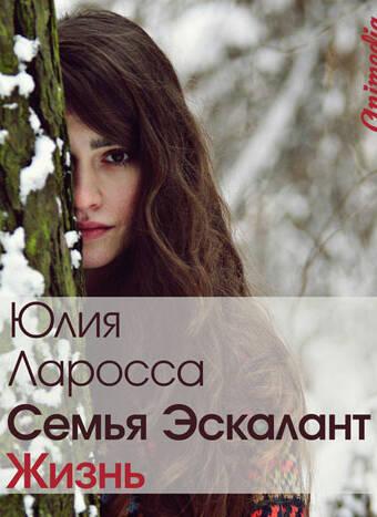 Ларосса, Юлия: Семья Эскалант. Книга 4. Жизнь. Animedia Company, 2018