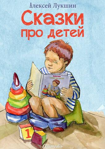 Лукшин, Алексей: Сказки про детей. Animedia Company, 2014