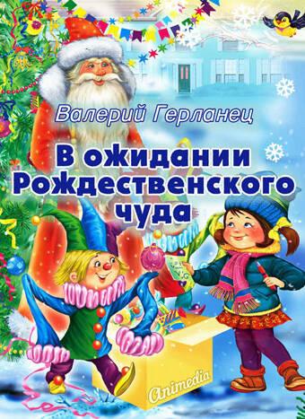 Герланец, Валерий: В ожидании Рождественского чуда. Animedia Company, 2014