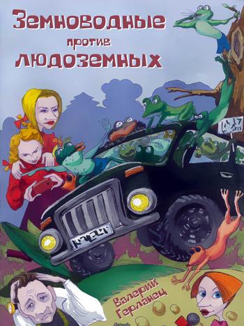 Герланец, Валерий: Земноводные против людоземных. Animedia Company. Прага, 2018