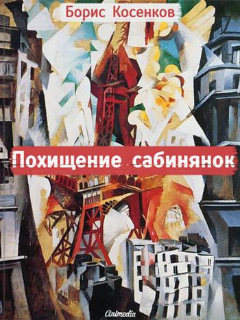 Косенков, Борис: Похищение сабинянок. Animedia Company, 2013