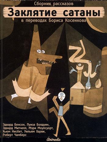 Косенков, Борис: Заклятие сатаны. Animedia Company, 2013