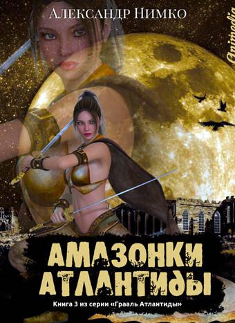 Нимко, Александр: Амазонки Атлантиды. Animedia Company. Прага, 2016