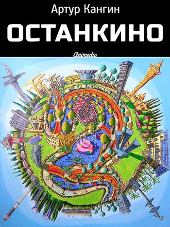 Кангин, Артур: Останкино. Animedia Company, 2013