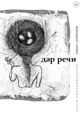 Алейников, Кирилл: Дар речи. Книга стихотворений. Animedia Company s.r.o.