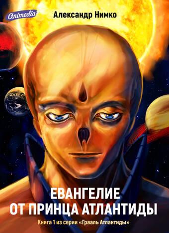 Нимко, Александр: Евангелие от принца Атлантиды. Animedia Company. Прага, 2017
