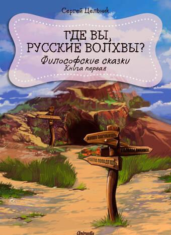 Цельник, Сергей: Где вы, русские волхвы?. Animedia Company, 2019