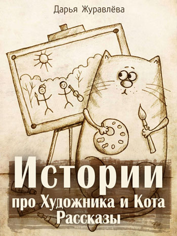 Журавлёва, Дарья: Истории про Художника и Кота. Рассказы. Animedia Company, 2014