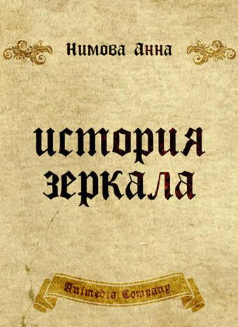 Нимова, Анна: История зеркала. Animedia Company, 2013