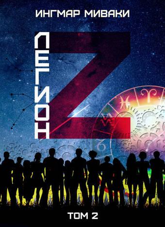 Миваки, Ингмар: Легион Z. Animedia Company, 2018
