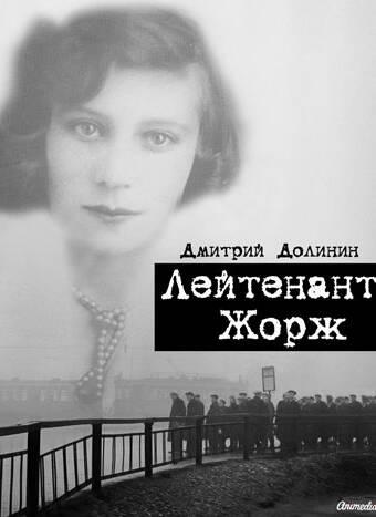 Долинин, Дмитрий: Лейтенант Жорж. Animedia Company, 2013