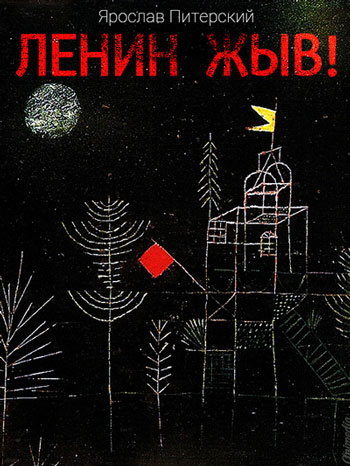 Питерский, Ярослав: Ленин жЫв. Animedia Company, 2015