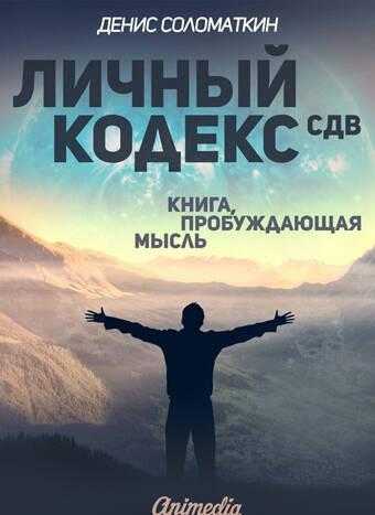 Соломаткин, Денис: Личный Кодекс СДВ. Animedia Company, 2017