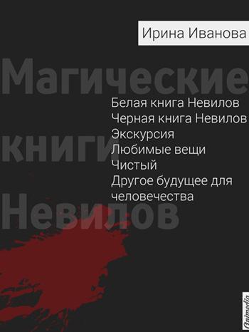 Иванова, Ирина: Магические книги Невилов. Animedia Company, 2014