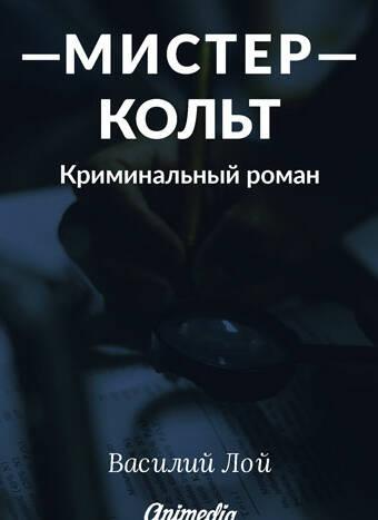 Лой, Василий: Мистер Кольт (криминальный роман). Animedia Company, 2018