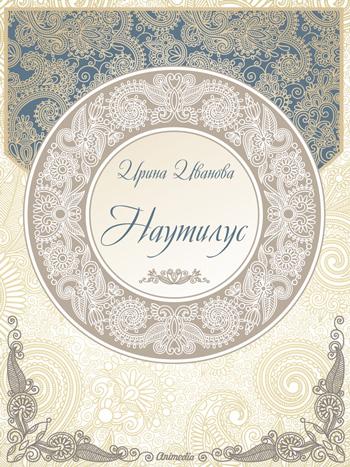 Иванова, Ирина: Наутилус. Animedia Company, 2016