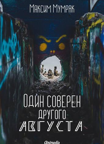 Мумряк, Максим: Один соверен другого Августа. Animedia Company, 2018