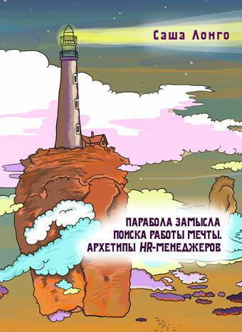 Лонго, Саша: Парабола замысла поиска работы мечты. Animedia Company, 2015