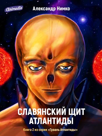 Нимко, Александр: Славянский щит Атлантиды. Animedia Company. Прага, 2017