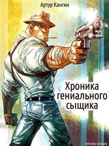 Кангин, Артур: Хроника гениального сыщика. Animedia Company, 2013