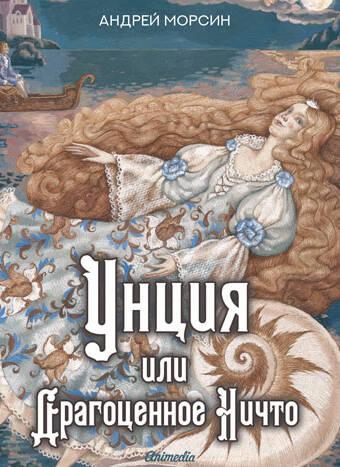 Морсин, Андрей: Унция. Animedia Company, 2020