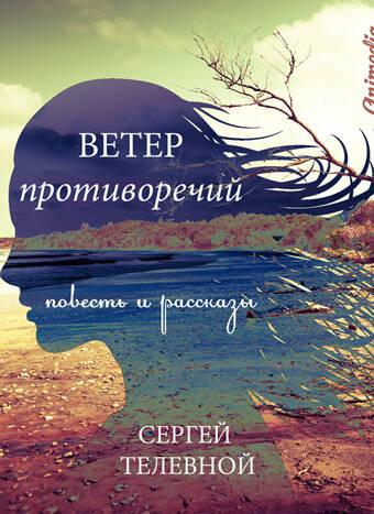 Телевной, Сергей: Ветер противоречий. Animedia Company, 2016