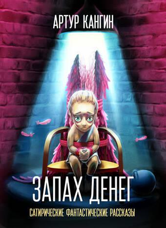 Кангин, Артур: Запах денег. Animedia Company, 2013