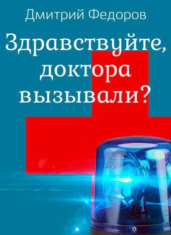 Фёдоров, Дмитрий: Здравствуйте, доктора вызывали? Animedia Company. Прага, 2017