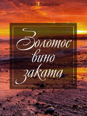 Виторжин, Саша: Золотое вино заката. Animedia Company, 2016