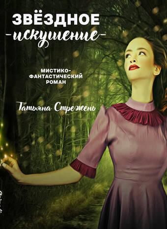 Стрежень, Татьяна: Звёздное искушение. Animedia Company, 2018