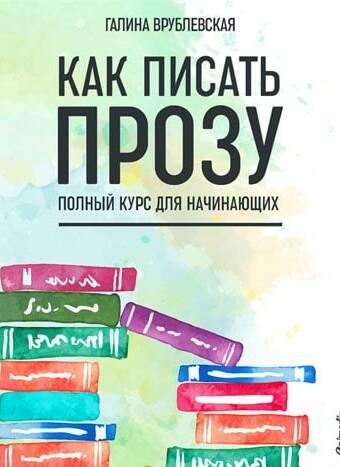 Врублевская, Галина: Как писать прозу. Animedia Company, 2019