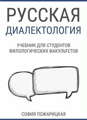 Пожарицкая, София: Русская диалектология. Animedia Company, 2016