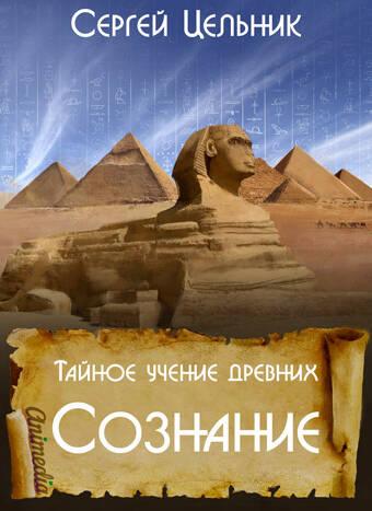 Цельник, Сергей: Тайное учение древних. Сознание, 2018