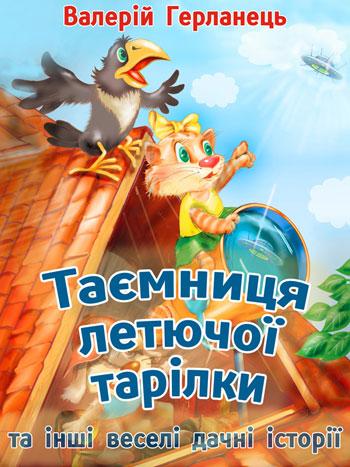 Герланець, Валерій: Таємниця летючої тарілки та інші веселі дачні історії. Animedia Company, 2014