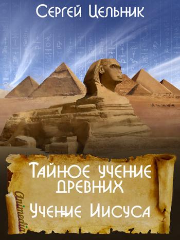 Цельник, Сергей: Тайное учение древних. Учение Иисуса, 2017
