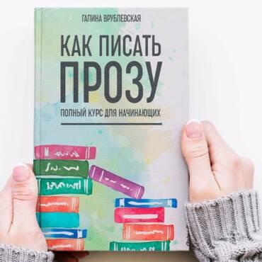 Как писать прозу. Полный курс для начинающих — Анонс книги и рецензии