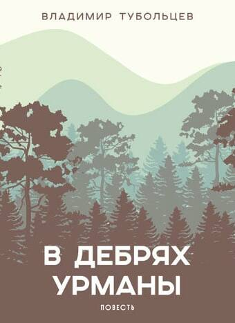 Тубольцев, Владимир: В дебрях урманы. Animedia Company, 2019