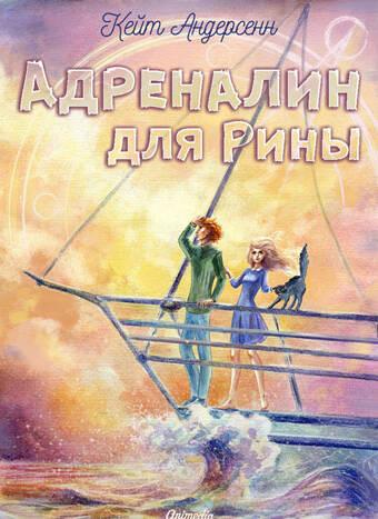 Андерсенн, Кейт: Адреналин для Рины (в двух книгах). Animedia Company, 2019
